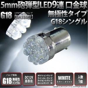 5-C-7)・G18(BA15s) 5mm砲弾型LED9連口金球シングル6000K  入数1個 ポジション/ウインカー|pika-q