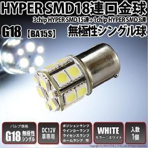5-D-3)・G18(BA15s) 超高輝度HYPER SMD18連LED (3chipHYPER SMD15連+1chip HYPER SMD3連)シングル口金球  ホワイト|pika-q