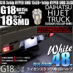 ダイハツ ハイゼットトラック(S500P/S510P) ライセンスランプ G18 SMD18連口金球LED  ホワイト 入数1個