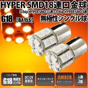 5-D-4)・G18(BA15s) 超高輝度HYPER SMD18連LED シングル口金球  アンバー 入数2個|pika-q