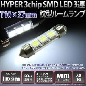 8-A-2)(フェストン・枕型)・T10×37mm型 HYPER 3chip SMD LED 3連 ホワイト 入数1個|pika-q