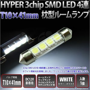 8-A-4)(フェストン・枕型)・T10×41mm型 HYPER 3chip SMD LED 4連枕型ルームランプ 入数1個 カラー:ホワイト|pika-q