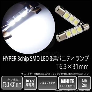8-B-4)(バニティLED)・T6.3×31mm型 HYPER 3chip SMD LED 3連バニティランプ 入数2個 カラー:ホワイト|pika-q
