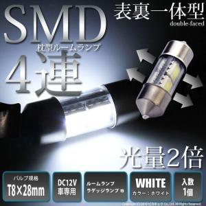 8-B-2)(フェストン・枕型)・T10×31mm型 ダブルフェイスHYPER 3chip SMD LED 4連 ホワイト 入数1個|pika-q