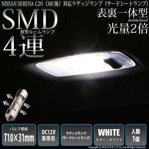 T10×31mm規格ダブルフェイスタイプ枕型LEDルームランプ。 枕型LEDランプの明るさと拡散性を...