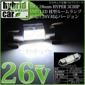 2-A-7)(ハイブリッドLED)・T8×28mm規格  HYPER 3chip SMD LED 2連枕型ルームランプ ホワイト 入数1個|pika-q