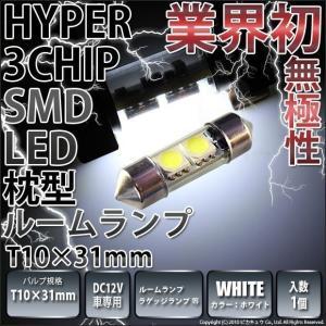 7-C-6)(フェストン・枕型)・T10×31mm規格(無極性)HYPER 3chip SMD LED 2連枕型ルームランプ ホワイト 入数1個|pika-q