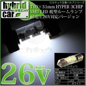 2-A-9)(ハイブリッドLED)・(フェストン・枕型)T10×31mm規格(無極性) HYPER 3chip SMD LED 2連枕型ルームランプ ホワイト 入数1個|pika-q