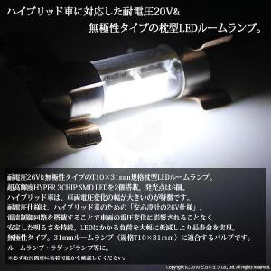 2-A-9)(ハイブリッドLED)・(フェストン・枕型)T10×31mm規格(無極性) HYPER 3chip SMD LED 2連枕型ルームランプ ホワイト 入数1個|pika-q|02