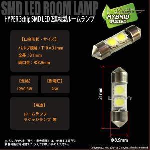 2-A-9)(ハイブリッドLED)・(フェストン・枕型)T10×31mm規格(無極性) HYPER 3chip SMD LED 2連枕型ルームランプ ホワイト 入数1個|pika-q|03