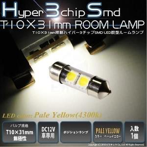 7-D-4)(フェストン・枕型)・T10×31mm規格(無極性)HYPER 3chip SMD LED 2連 ペールイエロー(4300K) 入数1個|pika-q