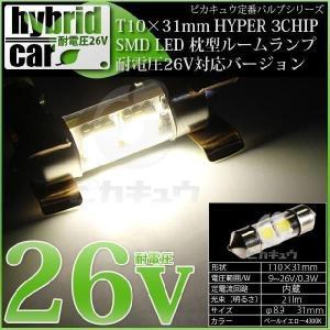2-B-1)(ハイブリッドLED)・(フェストン・枕型)T10×31mm規格(無極性)HYPER 3chip SMD LED 2連 ペールイエロー(4300K) 入数1個|pika-q