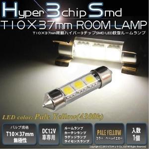 7-D-5)(フェストン・枕型)・T10×37mm規格 (無極性)HYPER 3chip SMD LED 3連枕型ルームランプ  ペールイエロー 入数1個|pika-q
