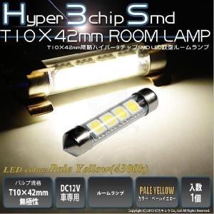7-D-6)(フェストン・枕型)・T10×42mm規格 (無極性)HYPER 3chip SMD LED 4連枕型ルームランプ  ペールイエロー 入数1個|pika-q