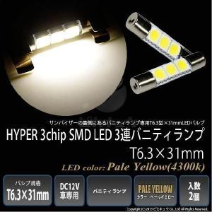 8-B-5)(バニティLED)・T6.3×31mm型 HYPER 3chip SMD LED 3連バニティランプ ペールイエロー(4300K) 入数2個|pika-q