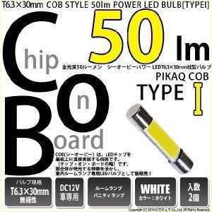 4-C-10)(バニティLED)・T6.3×30mm 全光束50ルーメン COBシーオービー パワーLED(タイプI)(バニティランプ)ホワイト 入数2個|pika-q