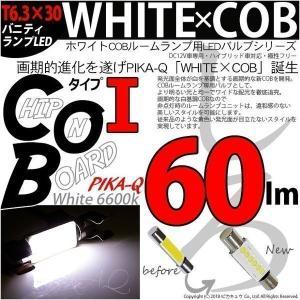 4-A-6)(バニティLED)・T6.3×30 WHITE×COBパワーLEDバニティランプ(タイプI)ホワイト6600K 全光束:60ルーメン 入数:2個|pika-q