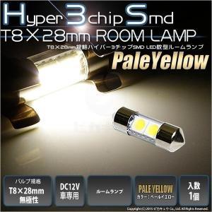 7-D-2)(フェストン・枕型)・T8×28mm規格(無極性)HYPER 3chip SMD LED 2連 ペールイエロー(4300K) 入数1個|pika-q
