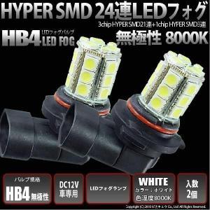 10-C-2)(フォグLED)・HB4 HYPER SMD24連LEDフォグ(3chipHYPER SMD21連+1chip HYPER SMD3連)ホワイト 8000K 入数2個 pika-q