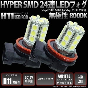 10-C-8)(フォグLED)・H11 HYPER SMD24連LEDフォグ(3chipHYPER SMD21連+1chip HYPER SMD3連)ホワイト 8000K 入数2個|pika-q
