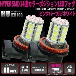 11-A-2)(フォグLED)・H8 HYPER SMD24連LEDフォグ(3chipHYPER SMD21連+1chip HYPER SMD3連)カラーポジションフォグ ピンクパープル&ホワイト 入数2個 pika-q