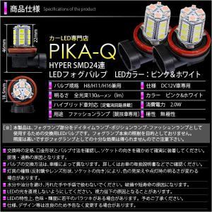 11-A-2)ダイハツ ミラココア L675S/L685S H8 HYPER SMD24連LEDフォグ(3chipHYPER SMD21連+1chip HYPER SMD3連)ピンクパープル&ホワイト 入数2個|pika-q|03
