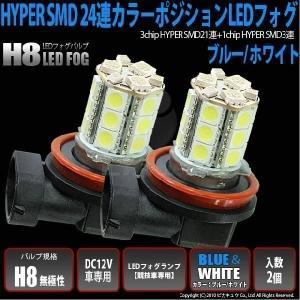 11-A-1)(フォグLED)・H8 HYPER SMD24連LEDフォグ(3chipHYPER SMD21連+1chip HYPER SMD3連)カラーポジションフォグ ブルー&ホワイト 入数2個 pika-q