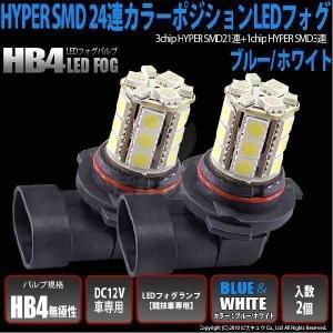 10-D-9)(フォグLED)・HB4 HYPER SMD24連LEDフォグ(3chipHYPER SMD21連+1chip HYPER SMD3連)カラーポジションフォグ ブルー&ホワイト 入数2個 pika-q