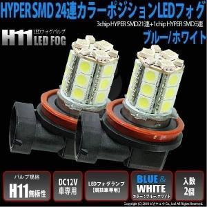 11-A-1)(フォグLED)・H11 HYPER SMD24連LEDフォグ(3chipHYPER SMD21連+1chip HYPER SMD3連)カラーポジションフォグ ブルー&ホワイト 入数2個|pika-q