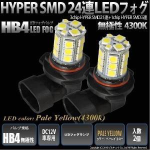 10-B-10)(フォグLED)・HB4 HYPER SMD24連LEDフォグ(3chipHYPER SMD21連+1chip HYPER SMD3連)ペールイエロー4300k 入数2個|pika-q