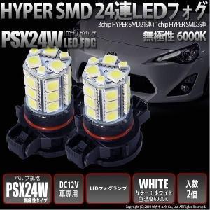 10-D-6)(フォグLED)・PSX24W HYPER SMD24連LEDフォグ(3chipHYPER SMD21連+1chip HYPER SMD3連)ホワイト6000K 入数2個|pika-q