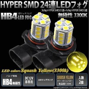 10-B-9)(フォグLED)・HB4 HYPER SMD24連LEDフォグ(3chipHYPER SMD21連+1chip HYPER SMD3連)スカッシュイエロー3300K 入数2個 pika-q