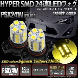 10-D-4)(フォグLED)・PSX24W HYPER SMD24連LEDフォグ(3chipHYPER SMD21連+1chip HYPER SMD3連)スカッシュイエロー3300K 入数2個|pika-q