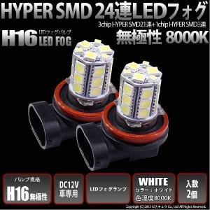 10-D-1)(フォグLED)・H16 HYPER SMD24連LEDフォグ(3chipHYPER SMD21連+1chip HYPER SMD3連)ホワイト 8000K 入数2個 pika-q