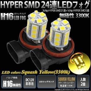 10-C-9)(フォグLED)・H16 HYPER SMD24連LEDフォグ(3chipHYPER SMD21連+1chip HYPER SMD3連)スカッシュイエロー3300K 入数2個 pika-q