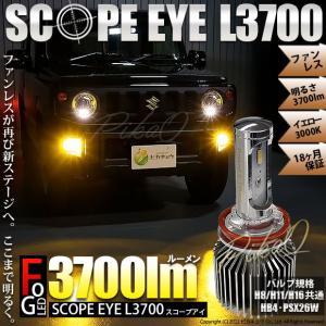 単 SCOPE EYE L3400 LEDフォグキット スコープアイL3400 LEDフォグランプキット 明るさ3400ルーメン  イエロー3000K  H8/H11/H16兼用・HB4・PSX26|pika-q
