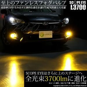 単 SCOPE EYE L3400 LEDフォグキット スコープアイL3400 LEDフォグランプキット 明るさ3400ルーメン  イエロー3000K  H8/H11/H16兼用・HB4・PSX26|pika-q|02