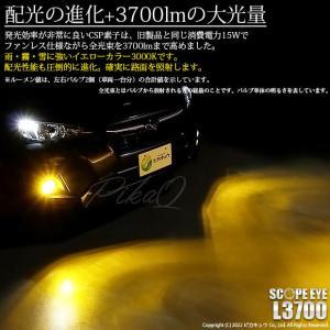 単 SCOPE EYE L3400 LEDフォグキット スコープアイL3400 LEDフォグランプキット 明るさ3400ルーメン  イエロー3000K  H8/H11/H16兼用・HB4・PSX26|pika-q|04