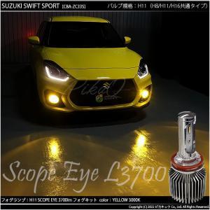 単 SCOPE EYE L3400 LEDフォグキット スコープアイL3400 LEDフォグランプキット 明るさ3400ルーメン  イエロー3000K  H8/H11/H16兼用・HB4・PSX26|pika-q|07