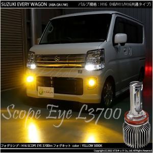 単 SCOPE EYE L3400 LEDフォグキット スコープアイL3400 LEDフォグランプキット 明るさ3400ルーメン  イエロー3000K  H8/H11/H16兼用・HB4・PSX26|pika-q|08