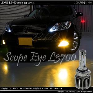 単 SCOPE EYE L3400 LEDフォグキット スコープアイL3400 LEDフォグランプキット 明るさ3400ルーメン  イエロー3000K  H8/H11/H16兼用・HB4・PSX26|pika-q|09