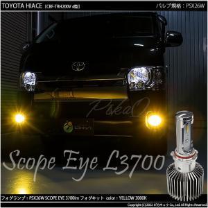 単 SCOPE EYE L3400 LEDフォグキット スコープアイL3400 LEDフォグランプキット 明るさ3400ルーメン  イエロー3000K  H8/H11/H16兼用・HB4・PSX26|pika-q|10