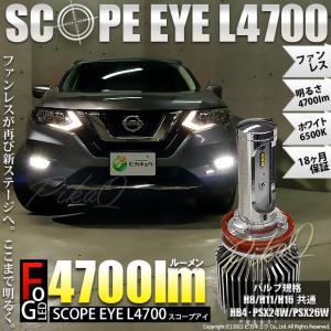 単 SCOPE EYE L4000 LEDフォグキット スコープアイL4000 LEDフォグランプキット 明るさ4000ルーメン H8/H11/H16兼用・HB4・PSX26|pika-q