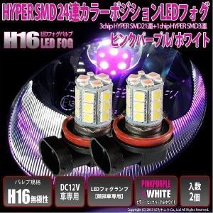 11-A-2)(フォグLED)・H16 HYPER SMD24連LEDフォグ(3chipHYPER SMD21連+1chip HYPER SMD3連)カラーポジションフォグ ピンクパープル&ホワイト 入数2個 pika-q