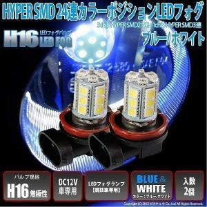 11-A-1)(フォグLED)・H16 HYPER SMD24連LEDフォグ(3chipHYPER SMD21連+1chip HYPER SMD3連)カラーポジションフォグ ブルー&ホワイト 入数2個 pika-q