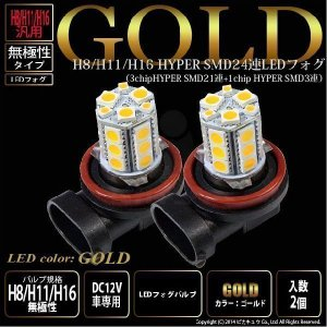 10-D-2)(フォグLED)・H8/H11/H16兼用 HYPER SMD24連LEDフォグ(3chipHYPER SMD21連+1chip HYPER SMD3連)ゴールド2800k 入数2個|pika-q