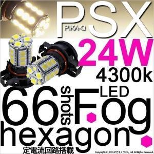 10-D-5)(フォグLED)・PSX24W HYPER SMD24連LEDフォグ(3chipHYPER SMD21連+1chip HYPER SMD3連)ペールイエロー4300k 入数2個|pika-q