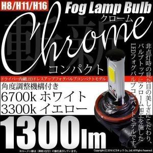 単(フォグLED)・クロームフォグランプ ドライバー内蔵LED ドレスアップフォグ 全光束1300ルーメン ホワイト6700K/イエロー3300K(H8/H11/H16兼用)|pika-q
