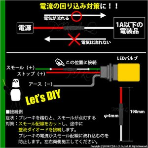 9-C-7)(DIY)・逆流防止ダイオード1Aタイプ(配線付き)(DC12V車)入数1個|pika-q|02