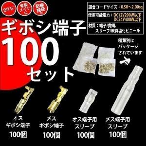 P10倍)9-C-10)(DIY)・ギボシ端子100セット (オスギボシ端子(DIY)・メスギボシ端子(DIY)・オス端子スリーブ(DIY)・メス端子スリーブ各100個)|pika-q